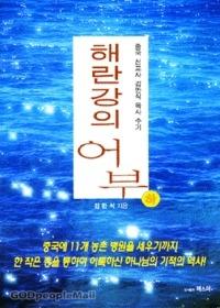 해란강의 어부 하- 중국선교사 김만식 목사 수기