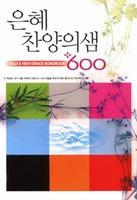 은혜 찬양의샘 600(찬양집)
