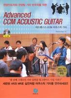Advanced CCM ACOUSTIC GUITAR - 어드밴스드 CCM 어쿠스틱 기타(악보+ 예제CD포함)