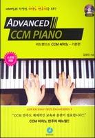 어드밴스드 CCM 피아노 기본편 - CD포함 (스프링)