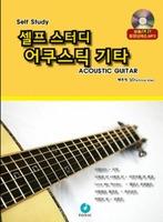 셀프 스터디 어쿠스틱 기타 (DVD포함 악보)