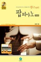 팝피아노 (기초편) - 레슨동영상 MP3수록