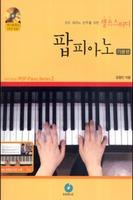 팝피아노 기본편 - 레슨동영상 MP3수록 (악보)