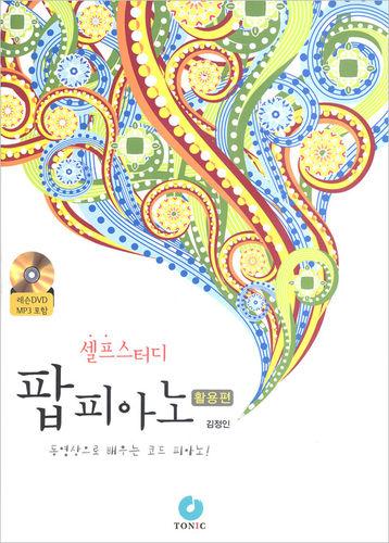 셀프스터디 팝피아노 (활용편) - 레슨 DVD MP3 포함