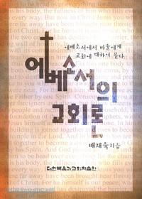 에베소서의 교회론