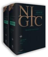NIGTC 요한계시록 (상·하) 세트 (전2권)
