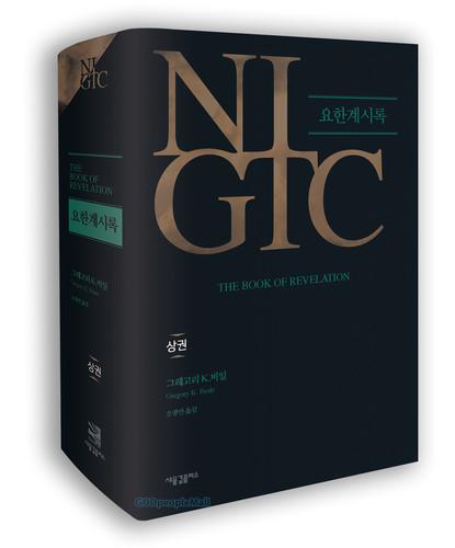 NIGTC 요한계시록(상)