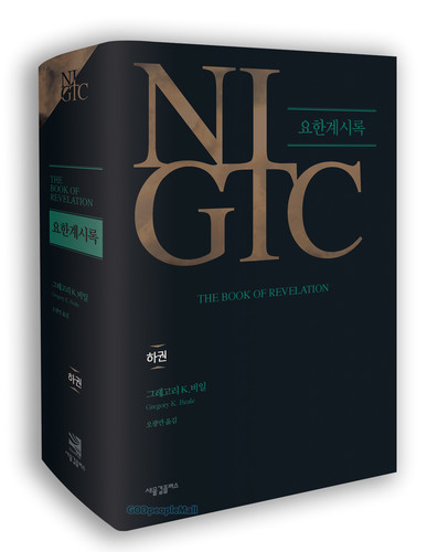NIGTC 요한계시록(하)