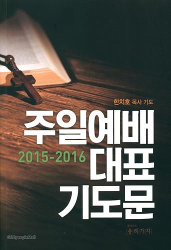 주일예배 대표기도문 2015~2016