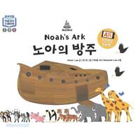 노아의 방주 (증강현실 그림책)