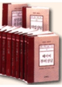 현대기독교 상담 시리즈 전12권