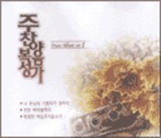 주찬양 복음 성가 1 (CD)