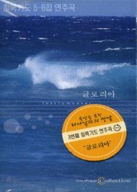 침묵기도 5-6집 연주곡 -글로리아 (Tape)