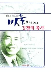 선교에 미쳐사는 바보울보 선교사 김광덕 목사