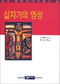 십자가의 영성