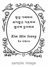 장서 스탬프 - 항상기뻐하라