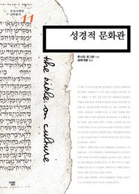 성경적 문화관 - 우리시대의 신학총서 11