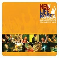 New Life Korea - 다음세대를 위한 아버지 마음 (CD)