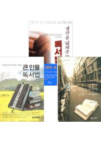 독서법 관련 베스트 도서 세트 (전3권)