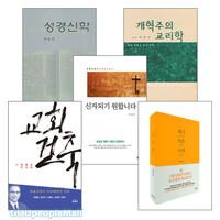 박윤선 저서 세트(전9권)