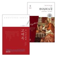 성어거스틴의 고백록 하나님의 도성 세트(전2권)