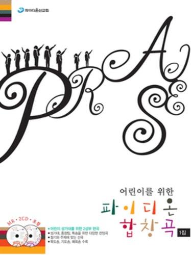 어린이를 위한 파이디온 합창곡 1집 (교사용 악보 / MR 2CD포함)