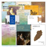 송영목 교수 저서 세트(전12권)