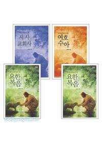 송태흔 목사 저서 세트(전4권)