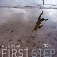 김현직 - 내 신을 벗습니다 (CD)