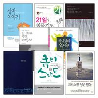 하정완 목사 2010~2014년 출간(개정)도서 세트(전8권)