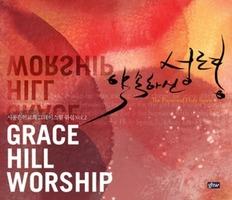 GRACE HILL WORSHIP 2집 - 약속하신 성령 (CD)