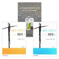 조태연 교수 저서 세트(전3권)