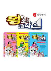 정철영어 - 왕초보 탈출작전 1 2 3단계 DVD 세트