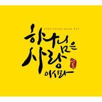 송영훈 1집 - 하나님은 사랑이시라 (CD)