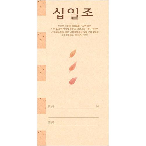 십일조 헌금봉투-3114 (1속 100장)