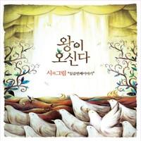 시와그림 7집 - 왕이 오신다 (CD)