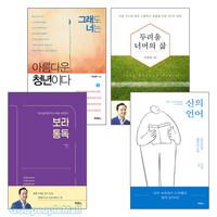 이상준 목사 저서 세트(전3권)