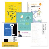 김상권 목사 저서 세트(전3권)