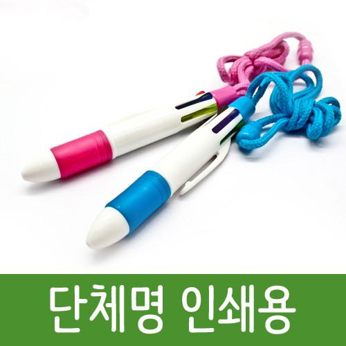 6색목걸이볼펜(인쇄용/최소100개)