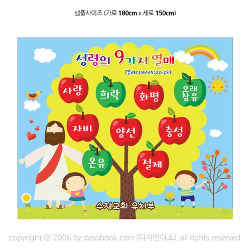성령의 9가지 열매 현수막-001 (180 x 150 )