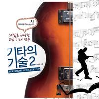 기타의 기술 2권 - 저절로 배우는 고급 기타 연주
