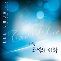 이천 VOL. 14 - 사랑, 주님의 사랑(CD)