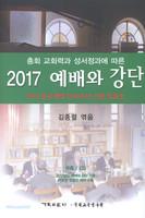 2017 예배와 강단