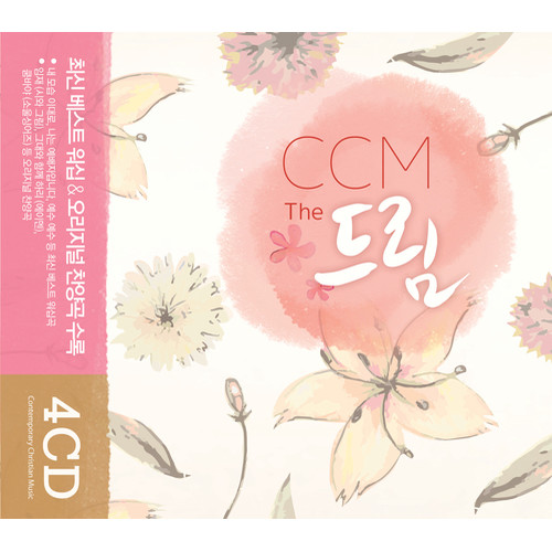 CCM The 드림 (4CD)