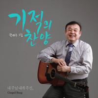 황재주 - 기적의 찬양 (CD)