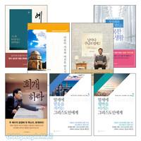 윤석전 목사 2017년 출간(개정) 저서 세트(전2권)