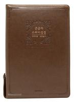 [교회단체명 인쇄] 큰글자 스터디성경 특대 합본(색인/친환경PU소재/지퍼/브라운)