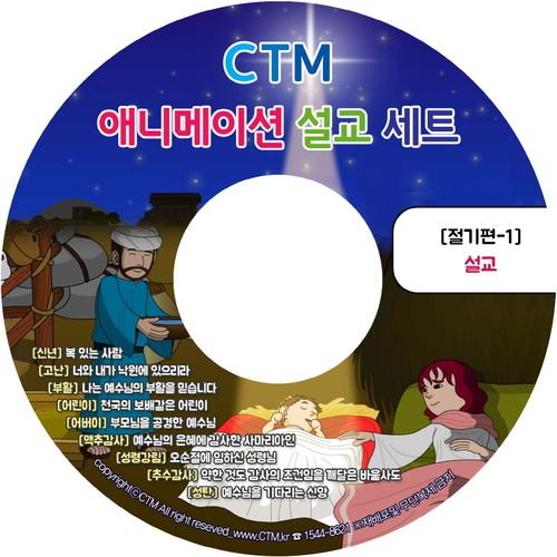 CTM 주제별 애니메이션 설교-절기편1