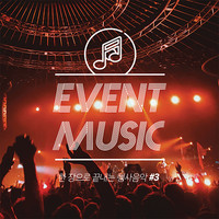 한 장으로 끝내는 행사음악 EVENT MUSIC #3 (CD)