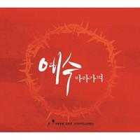 우주호, 토이토이 선교찬양단 - 예수 따라가며 (CD)
